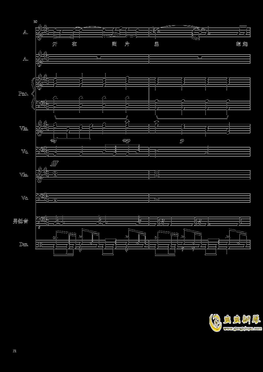 情书钢琴谱 第12页