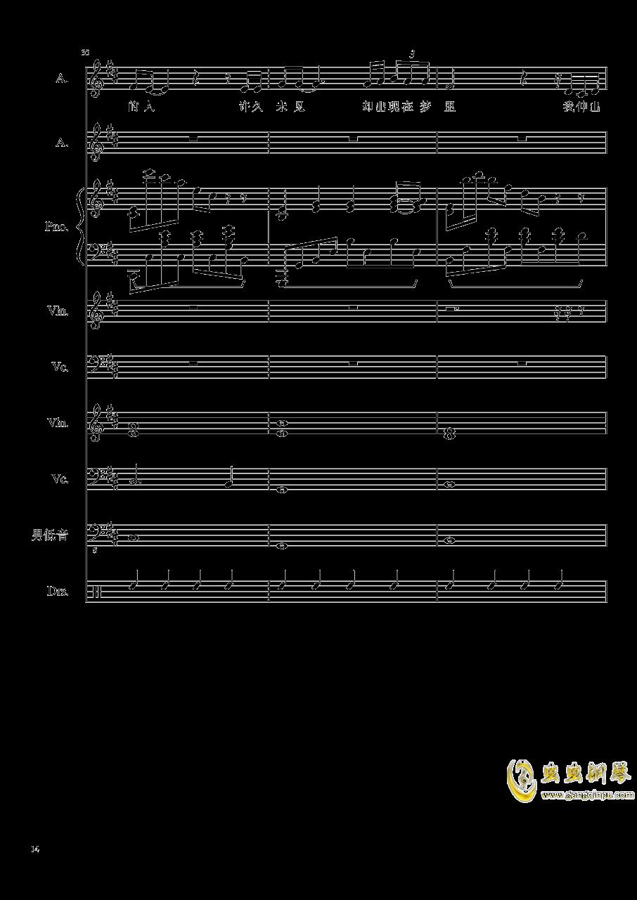 情书钢琴谱 第14页