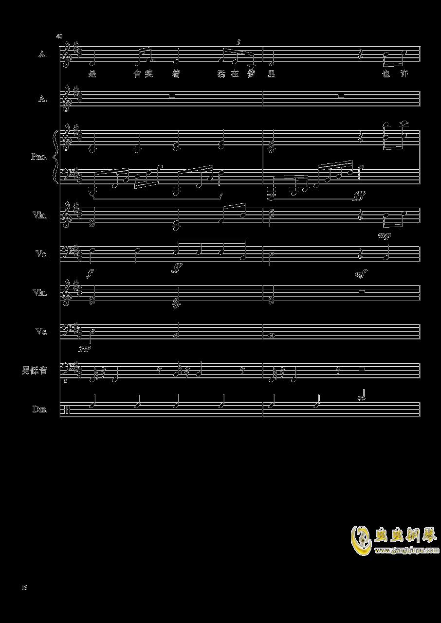 情书钢琴谱 第16页