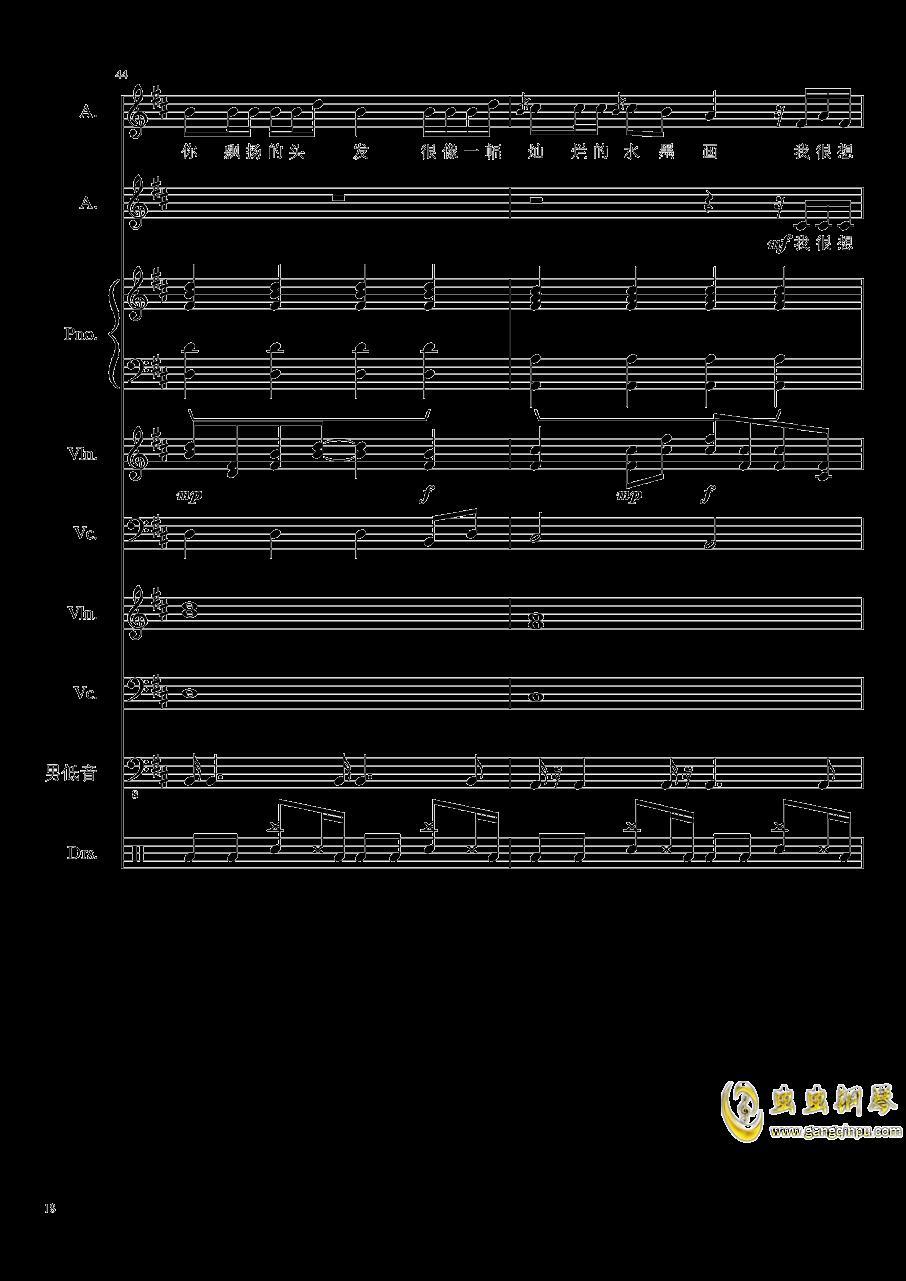 情书钢琴谱 第18页