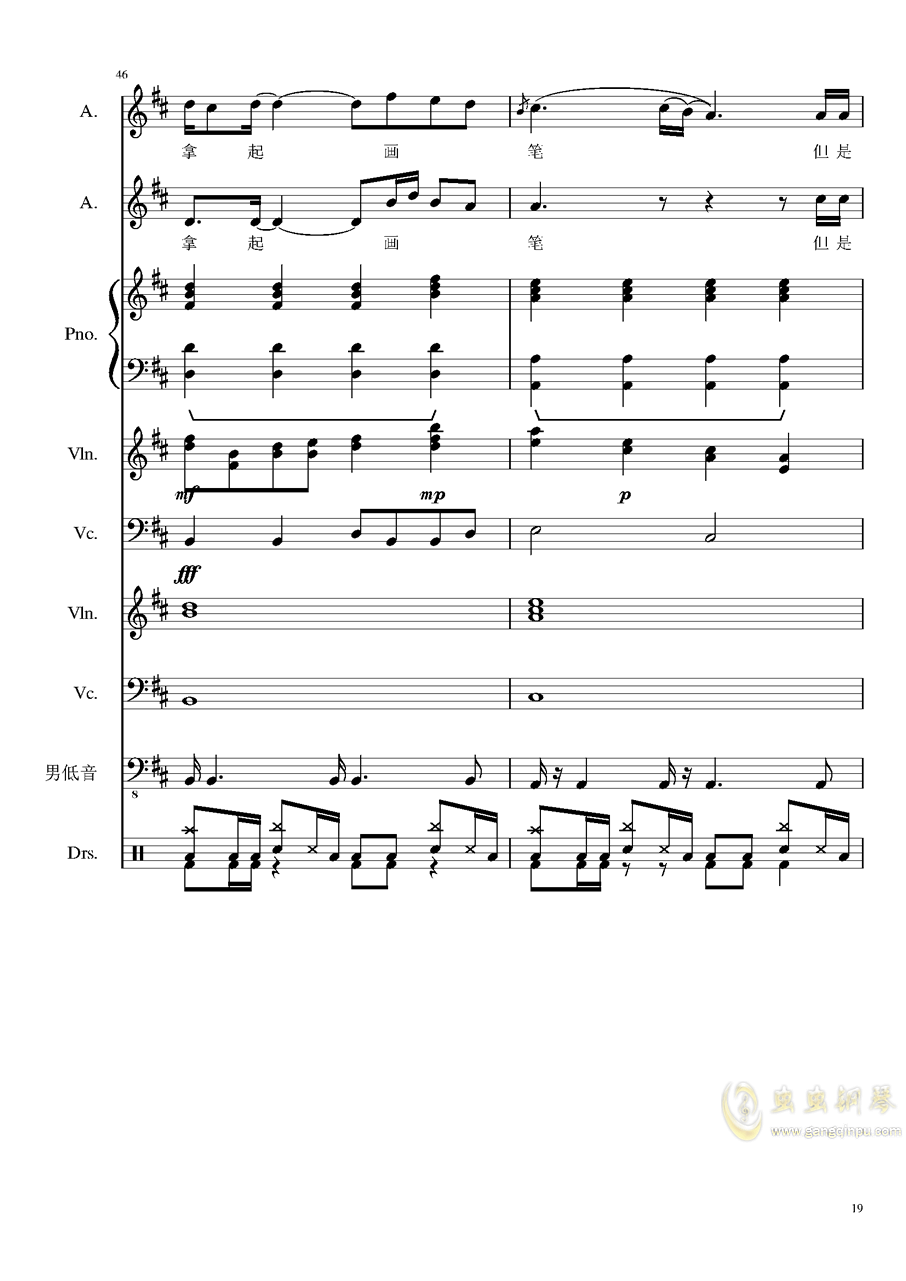 情书钢琴谱 第19页