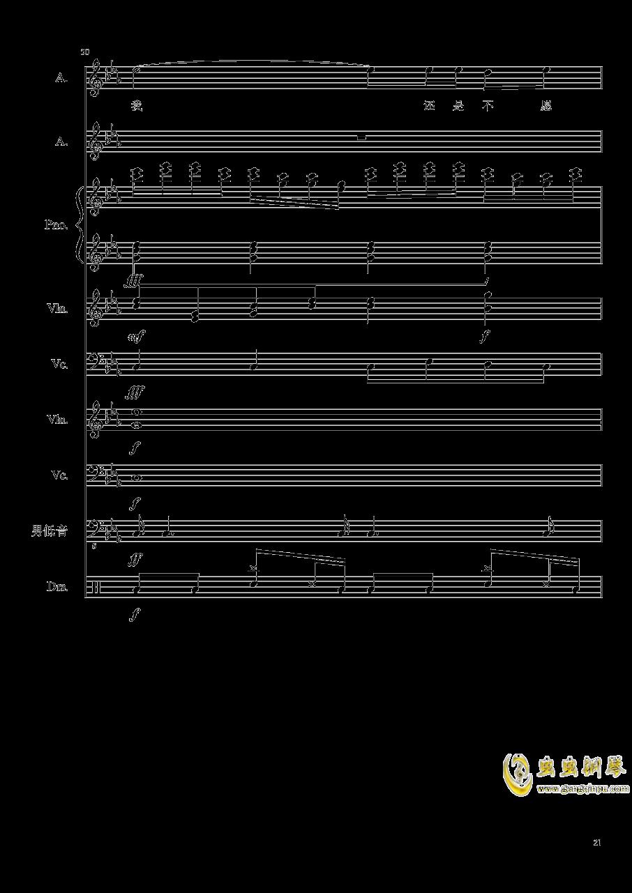情书钢琴谱 第21页