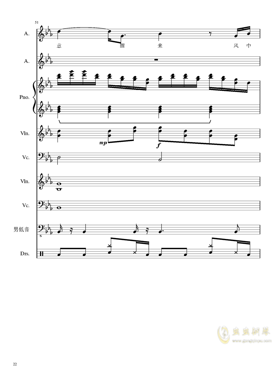 情书钢琴谱 第22页