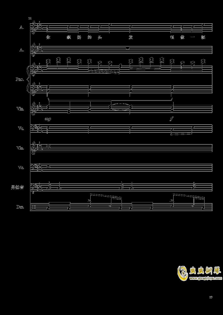 情书钢琴谱 第23页