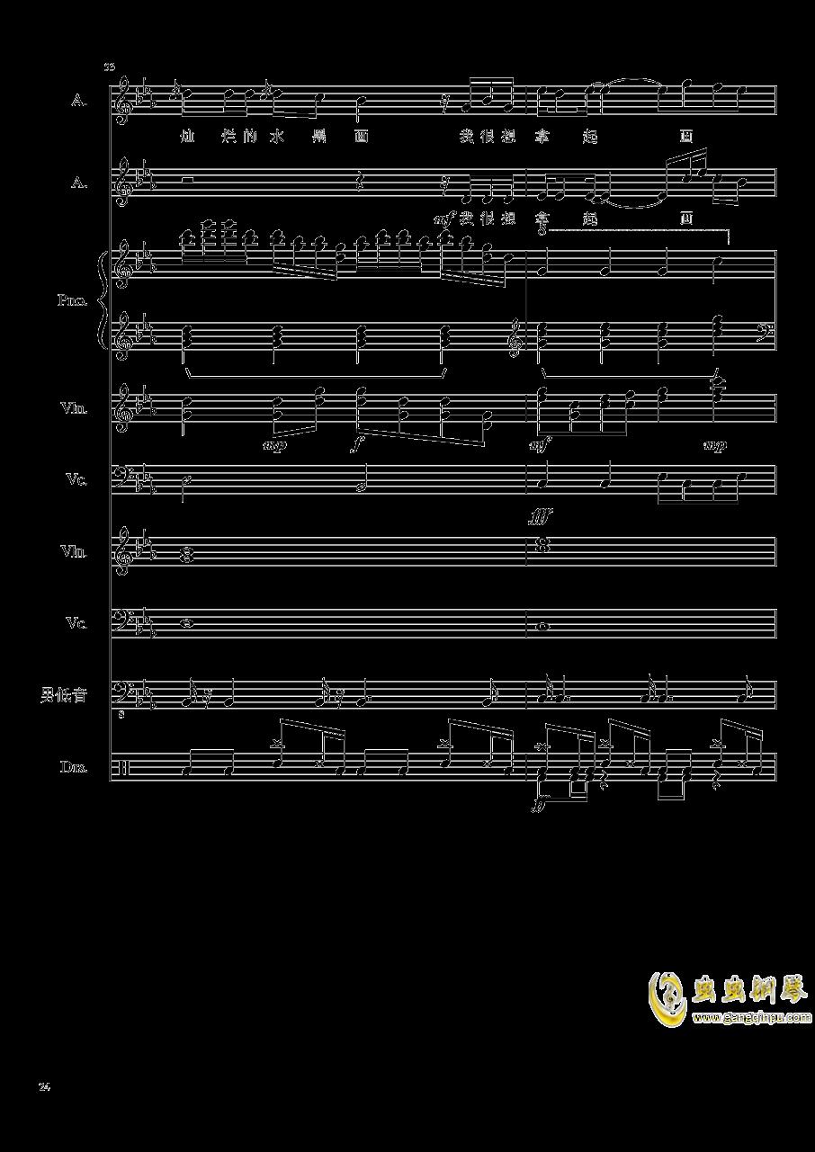 情书钢琴谱 第24页