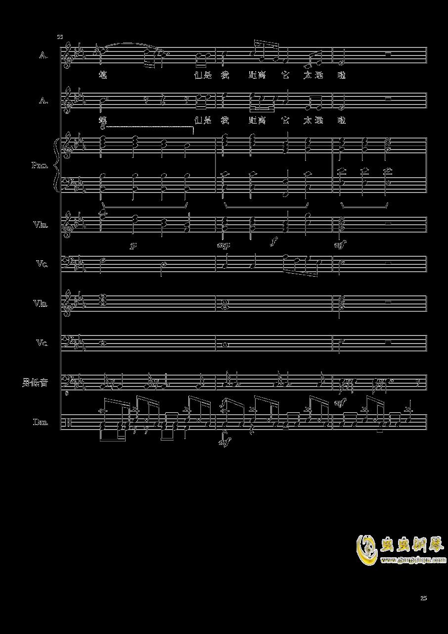 情书钢琴谱 第25页