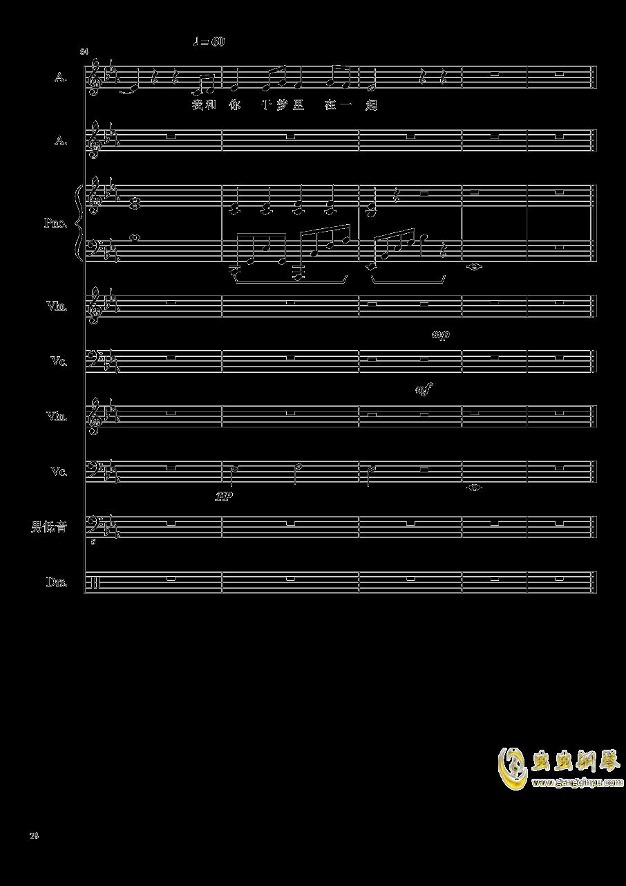 情书钢琴谱 第28页