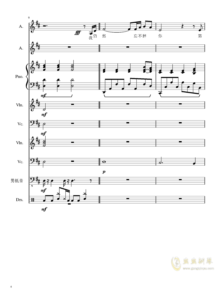 情书钢琴谱 第4页