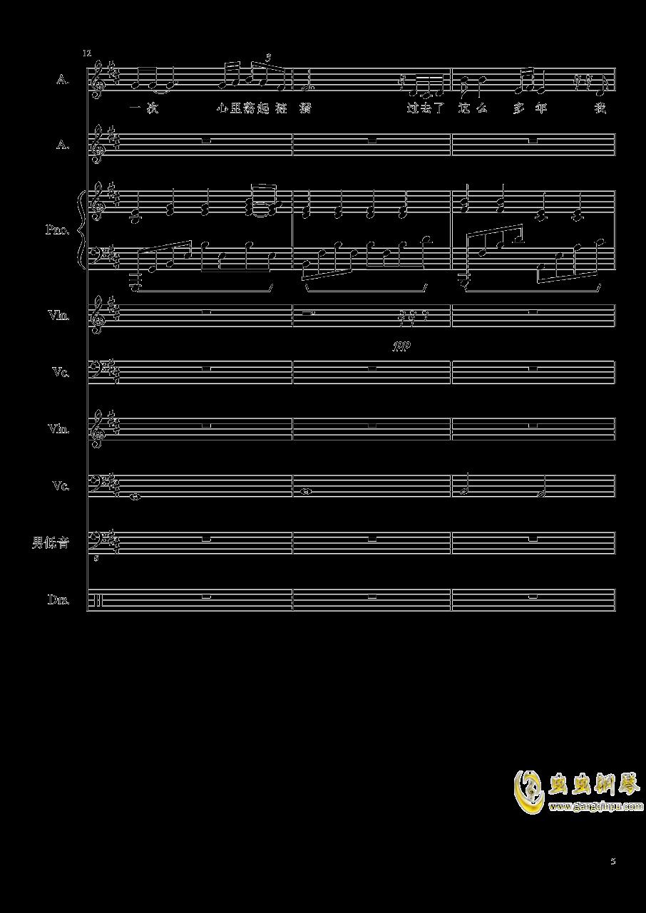情书钢琴谱 第5页