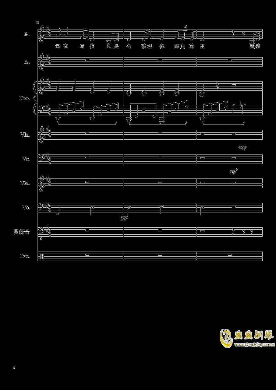 情书钢琴谱 第6页
