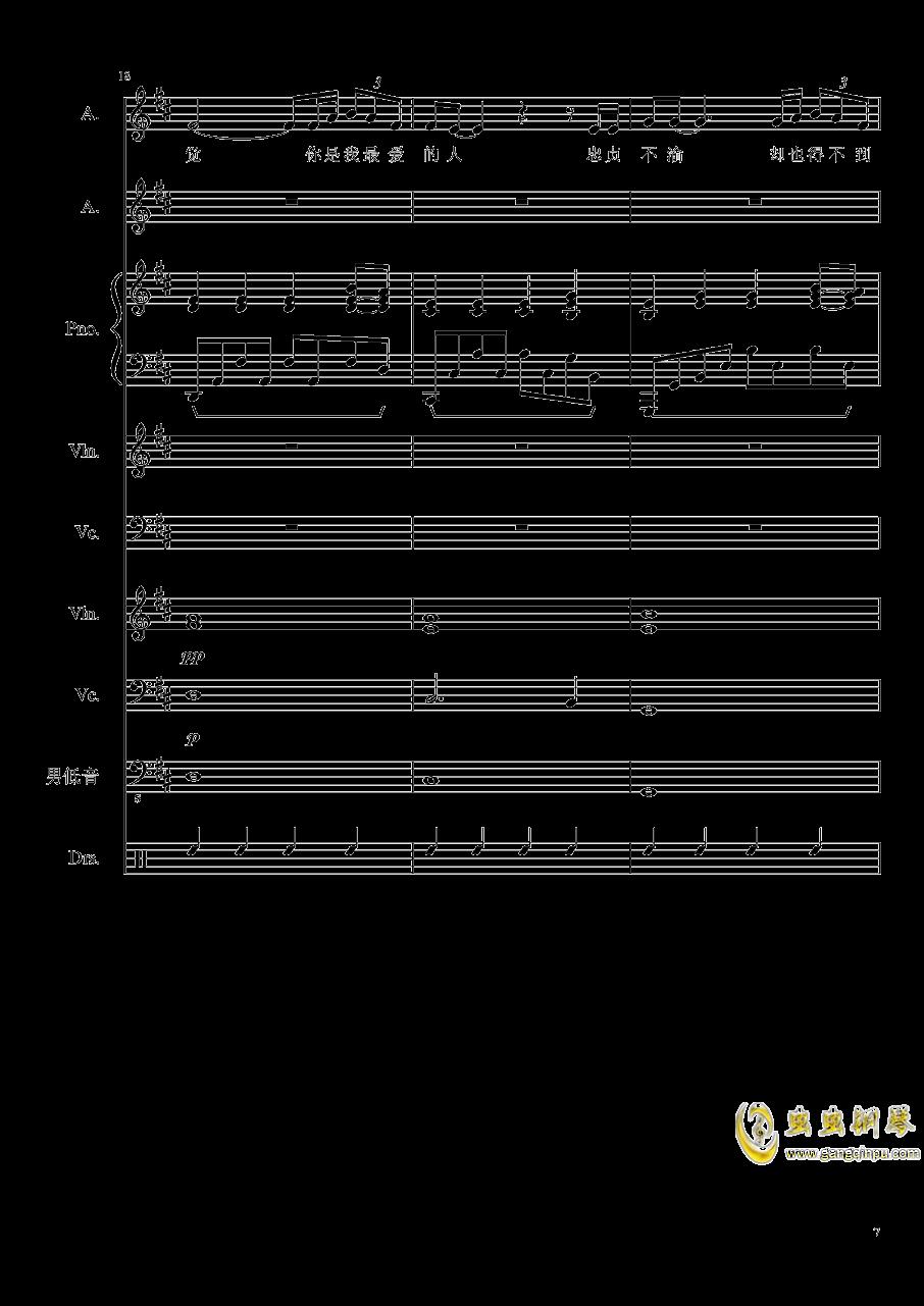 情书钢琴谱 第7页