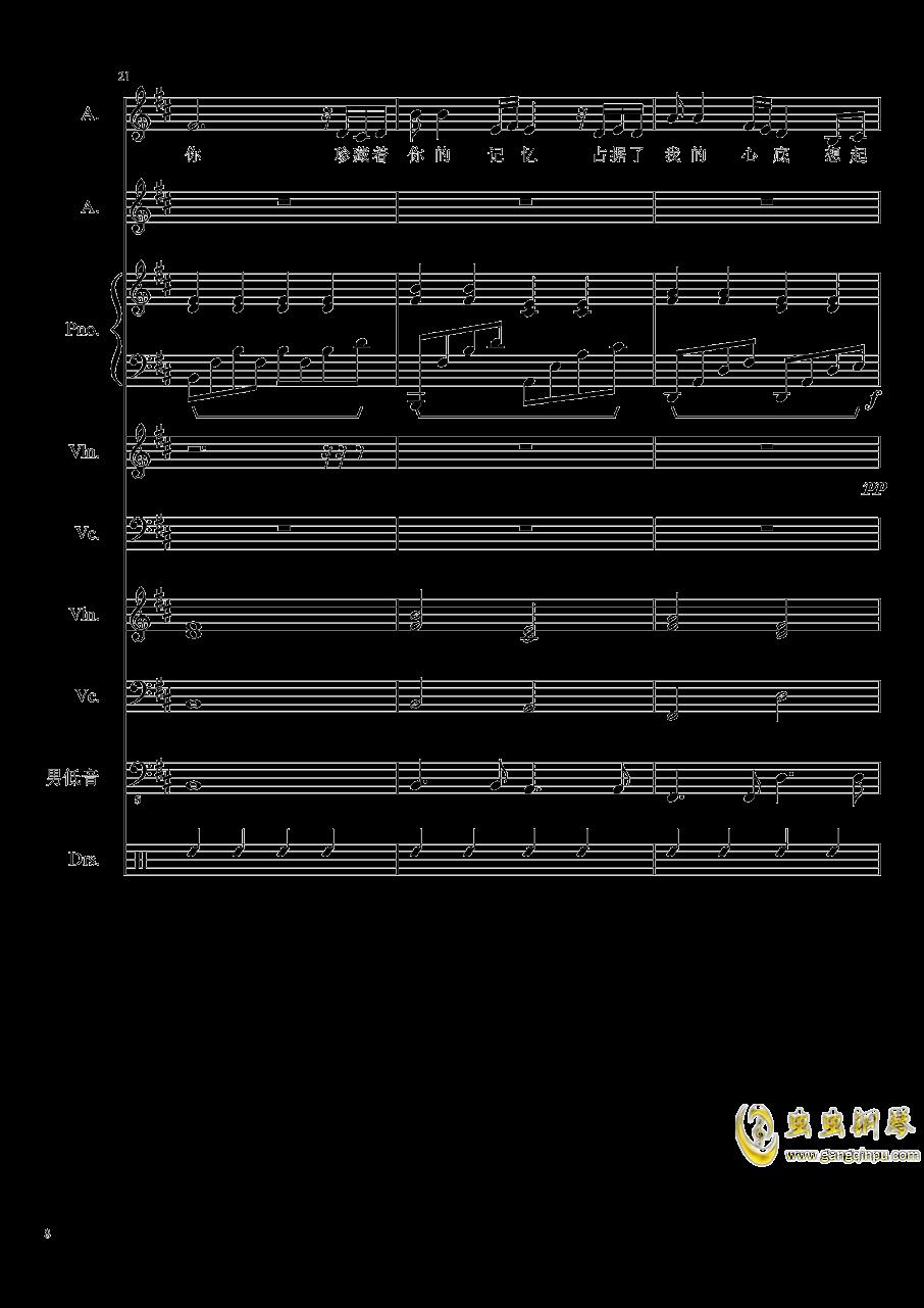 情书钢琴谱 第8页