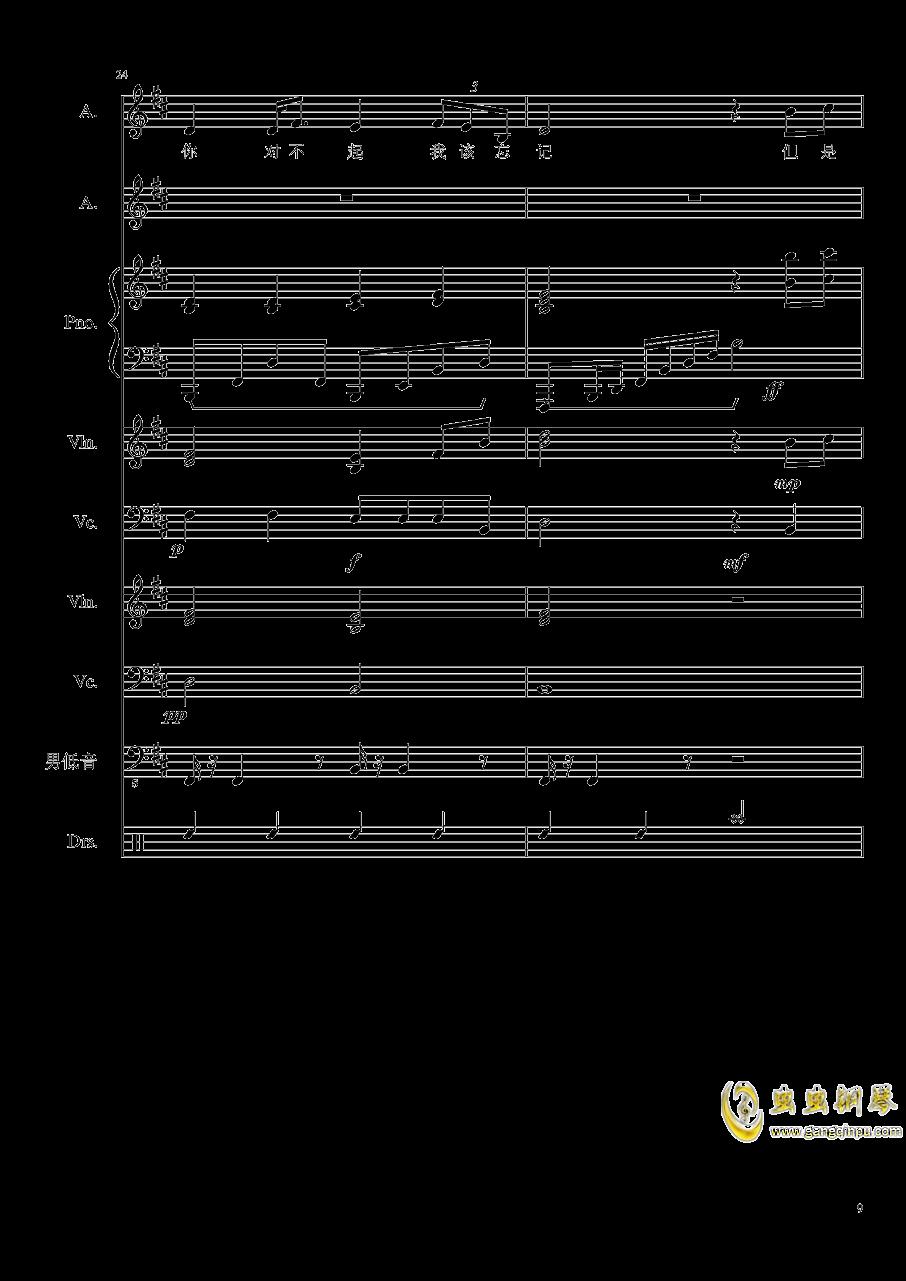 情书钢琴谱 第9页