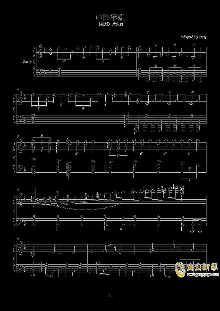 亮剑钢琴谱 第1页