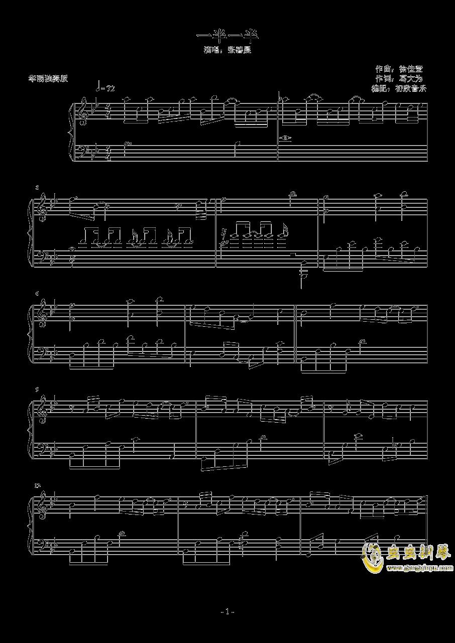 一半一半钢琴谱 第1页