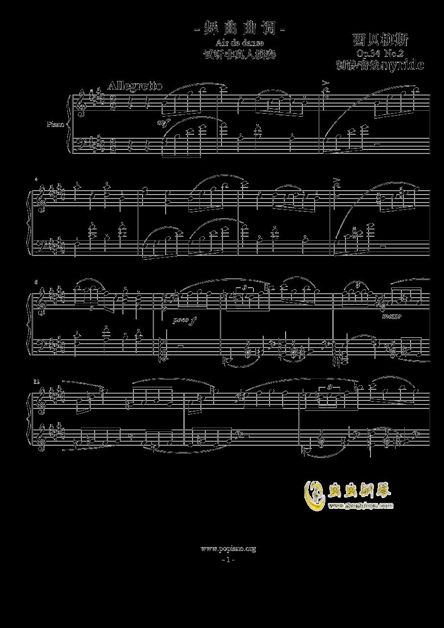 舞曲曲调钢琴谱 第1页
