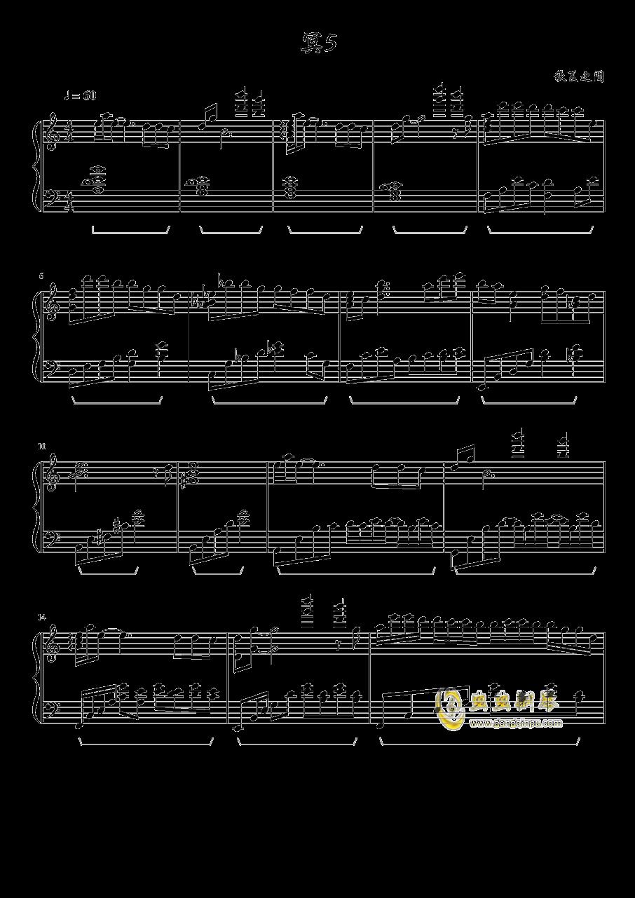 冥5钢琴谱 第1页
