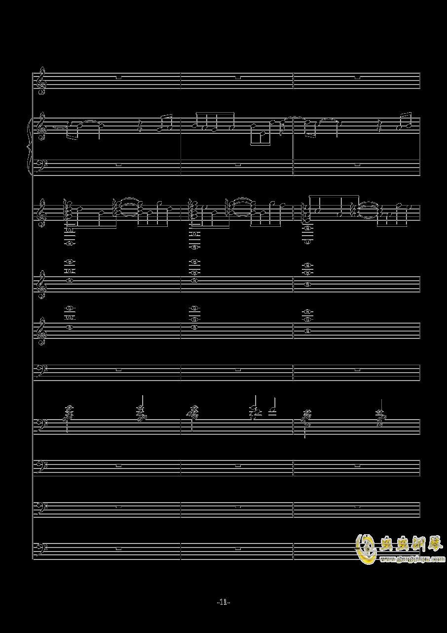 前十八年钢琴谱 第11页
