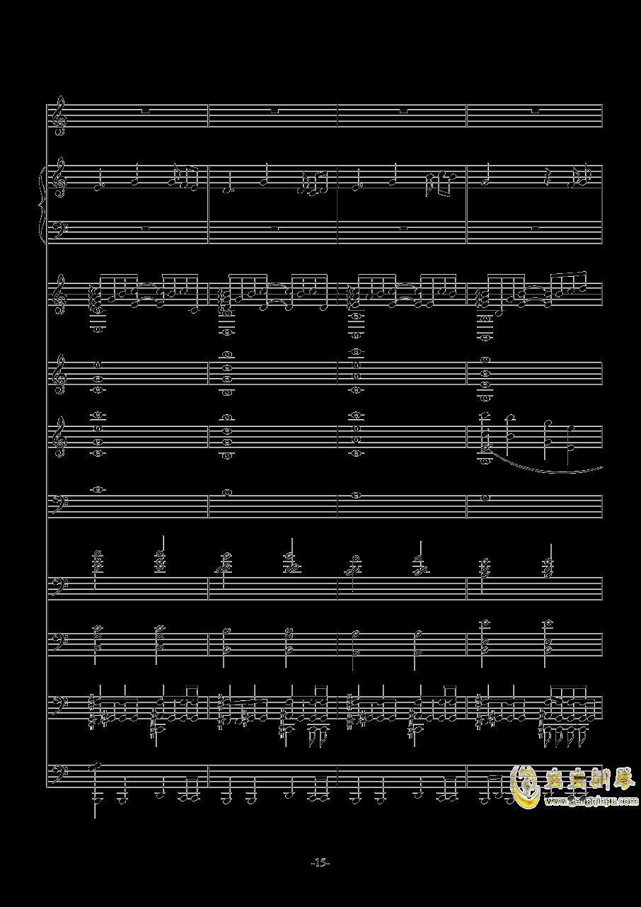 前十八年钢琴谱 第15页