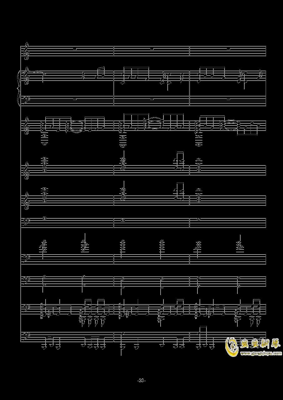 前十八年钢琴谱 第20页