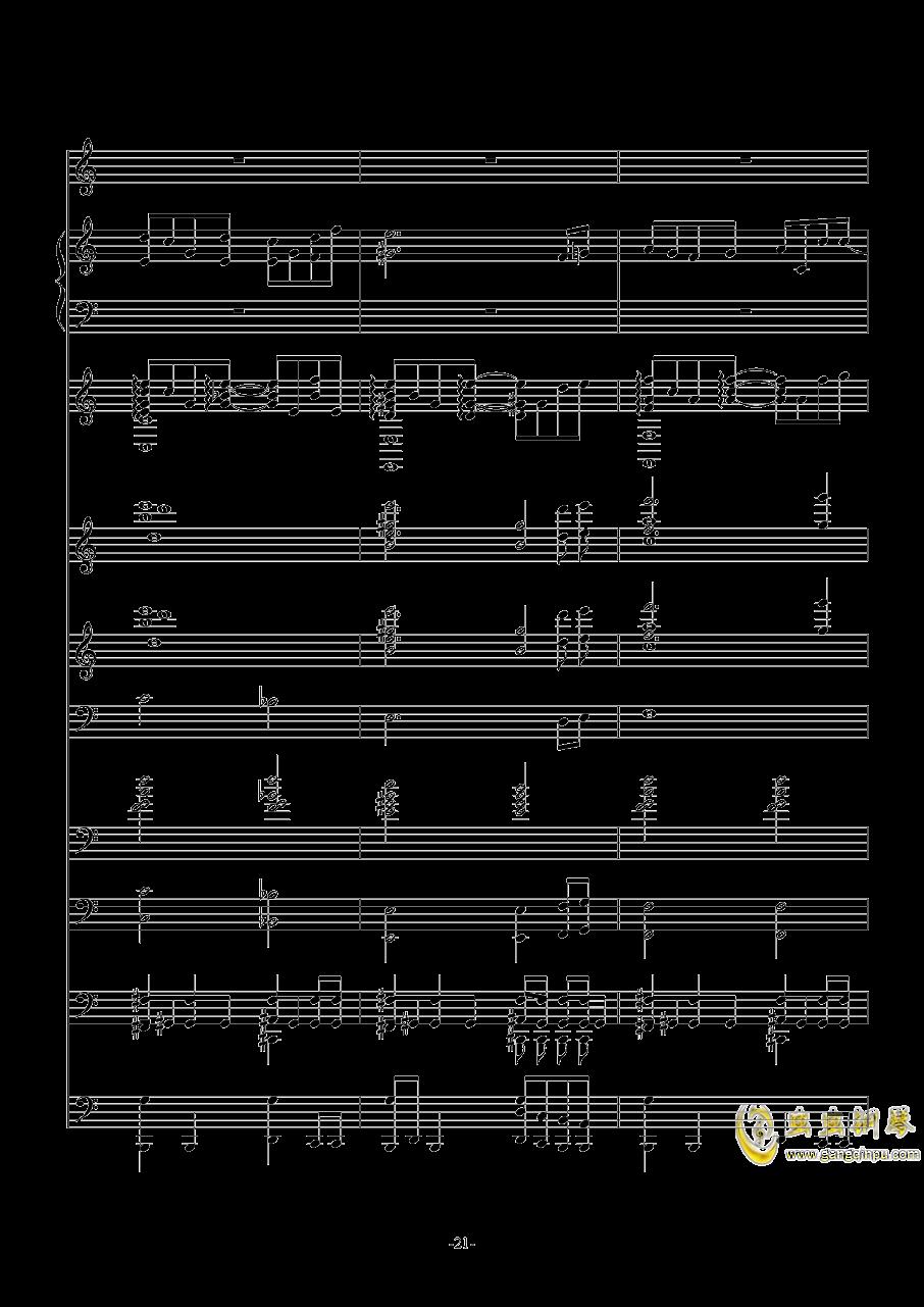前十八年钢琴谱 第21页