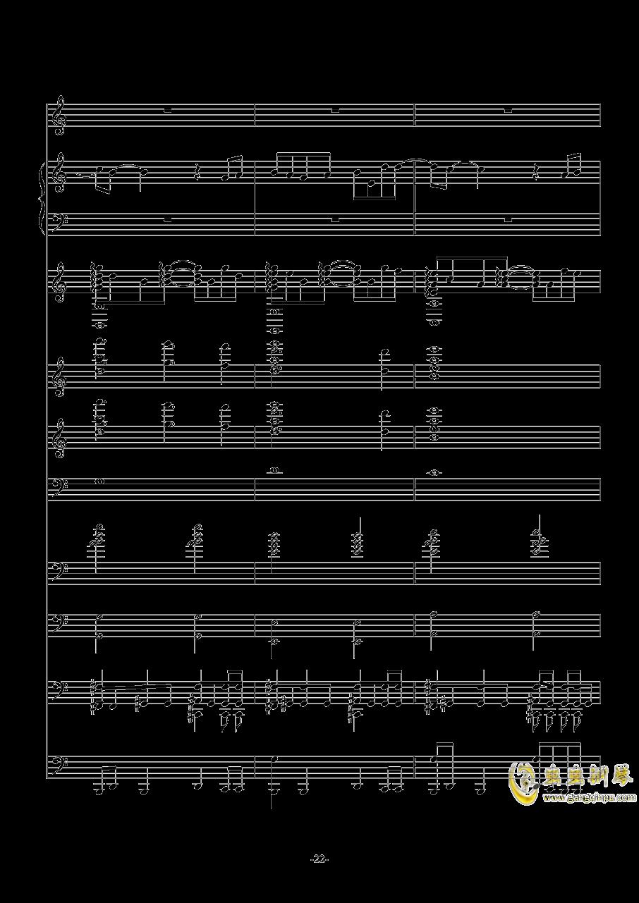 前十八年钢琴谱 第22页