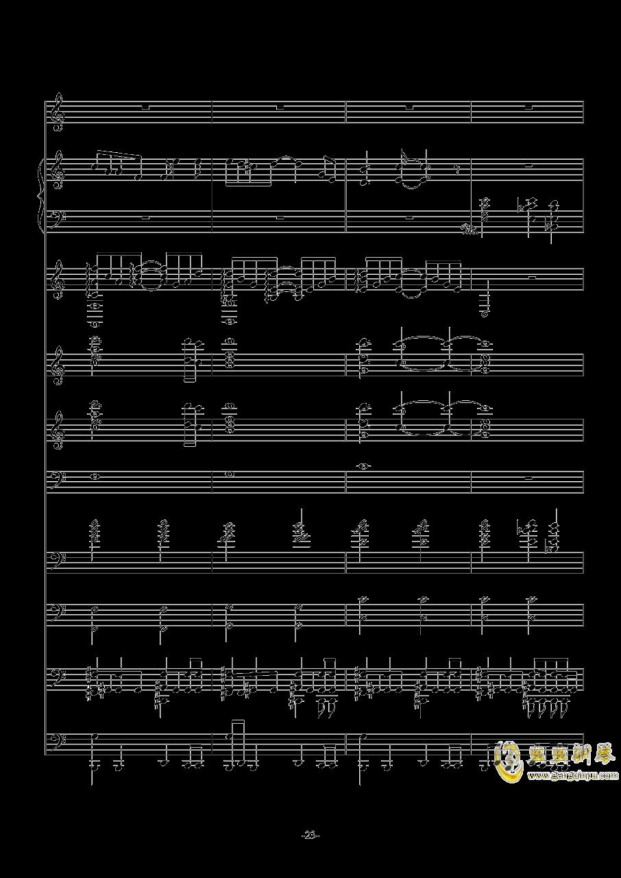 前十八年钢琴谱 第23页