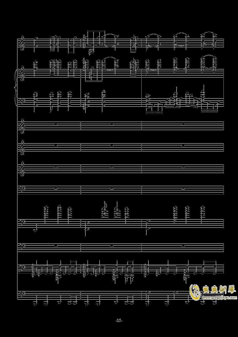 前十八年钢琴谱 第25页