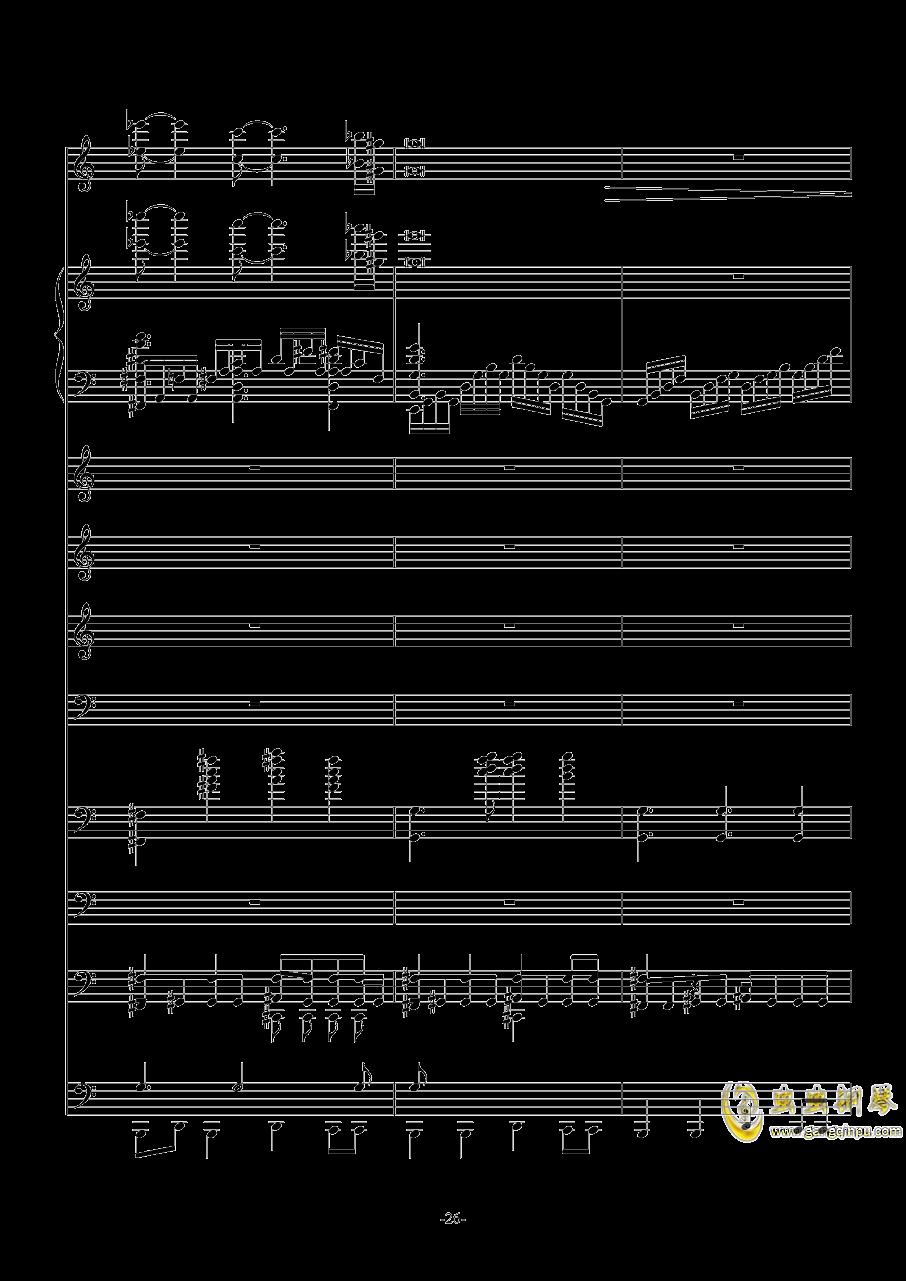 前十八年钢琴谱 第26页
