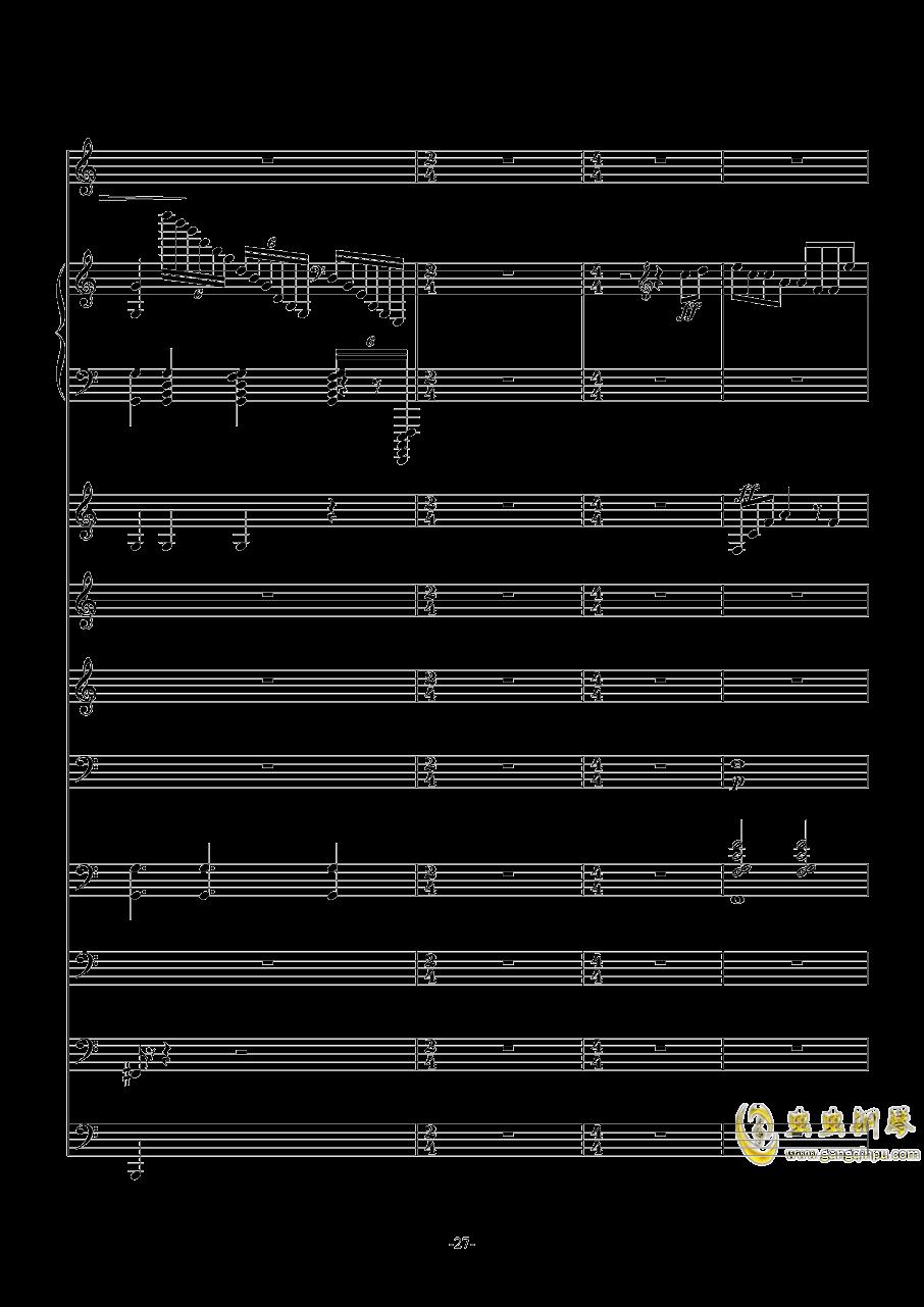 前十八年钢琴谱 第27页