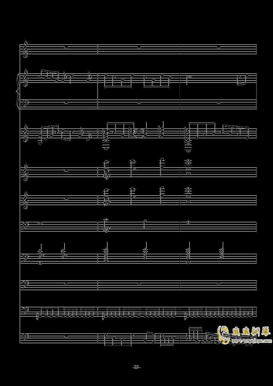 前十八年钢琴谱 第29页