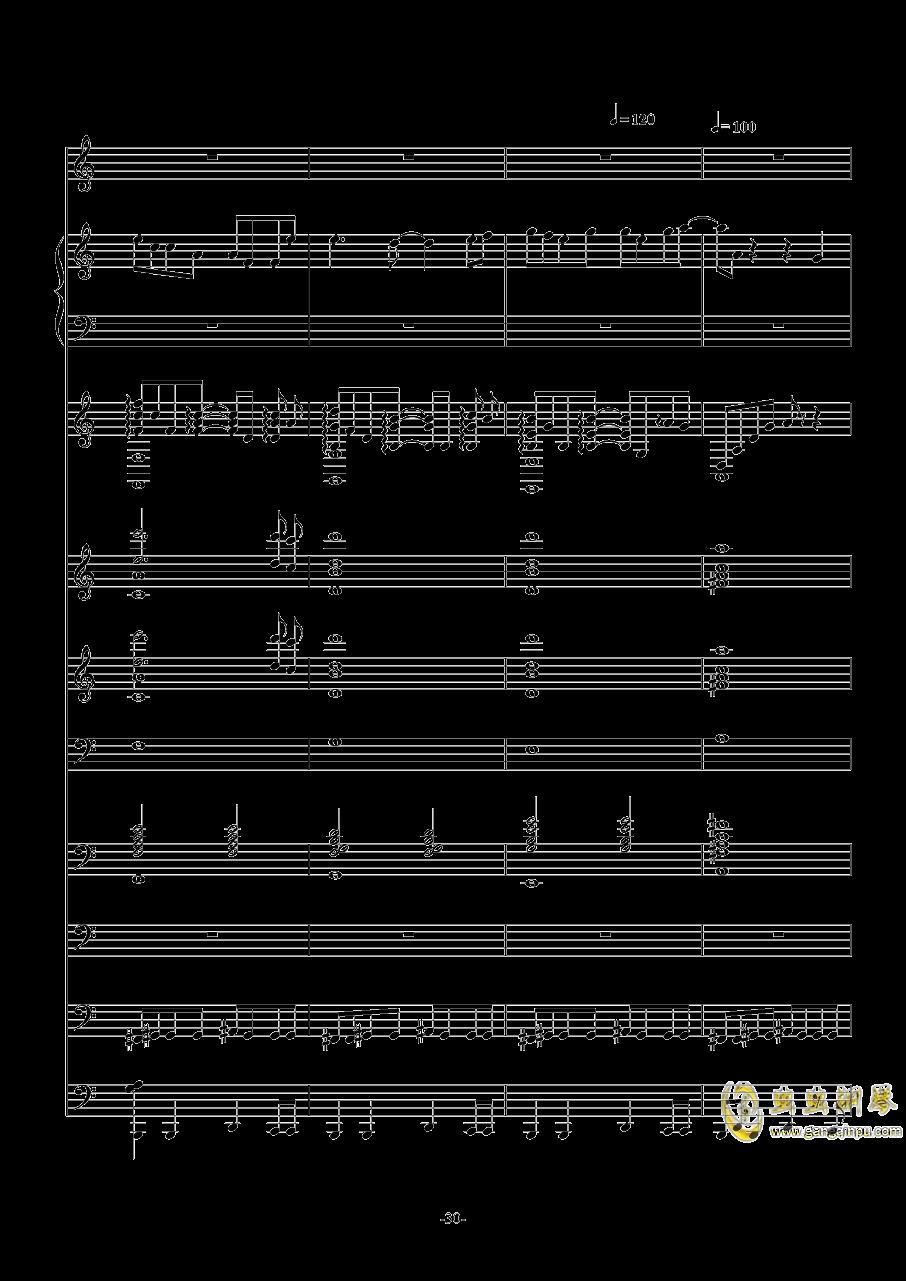 前十八年钢琴谱 第30页
