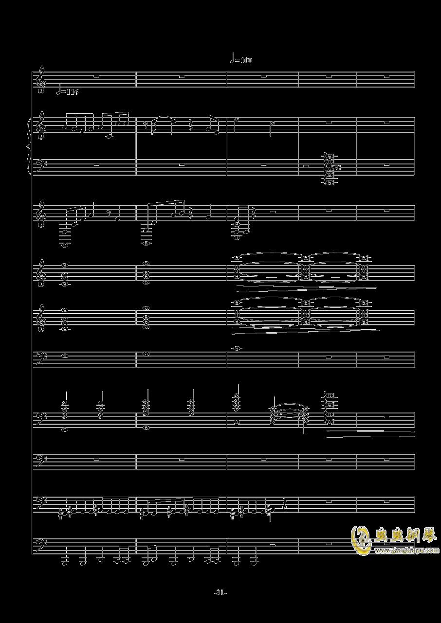 前十八年钢琴谱 第31页