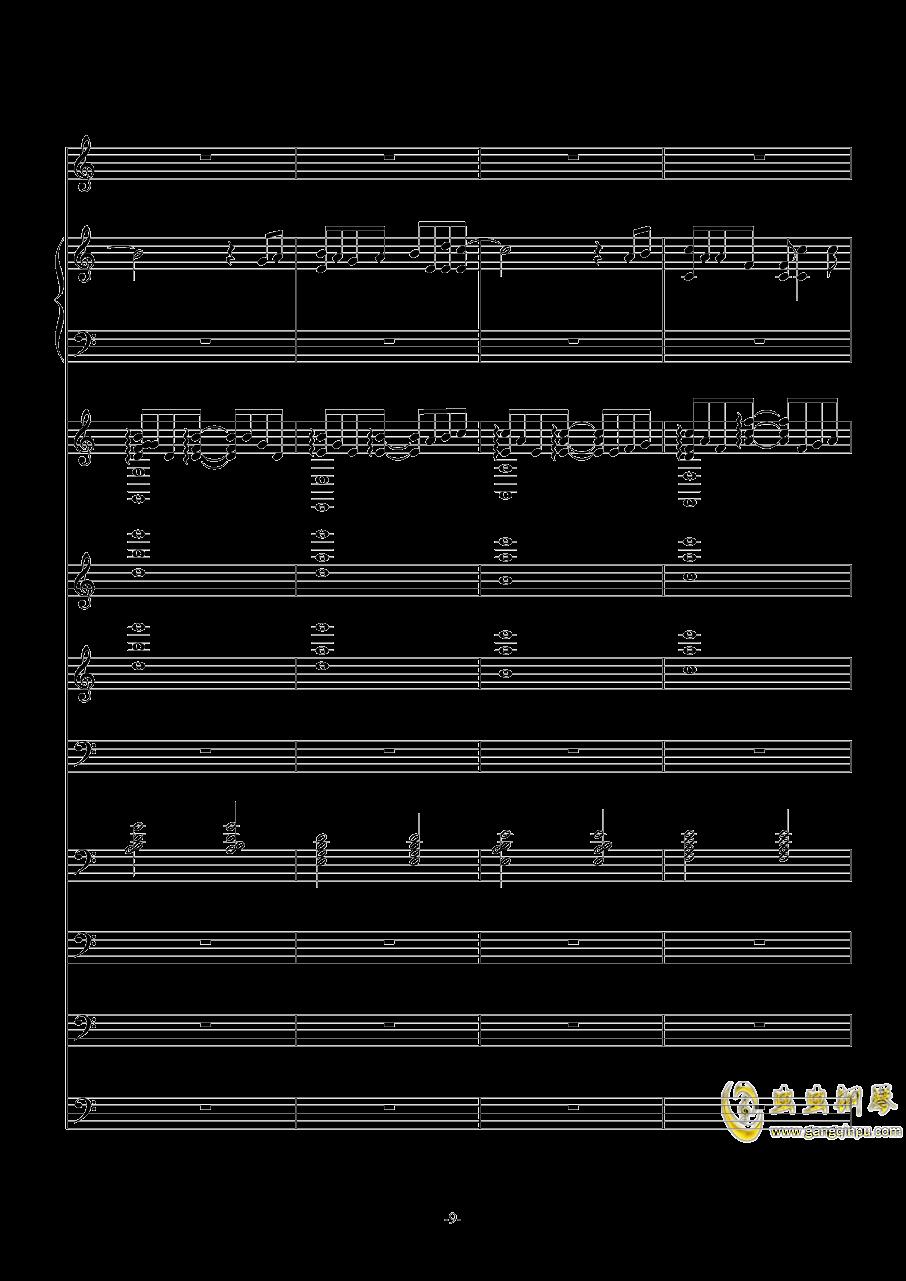 前十八年钢琴谱 第9页