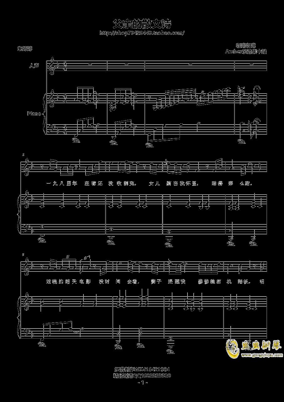 >> 华语女歌手 >> 朱婷婷 >>《父亲的散文诗》钢琴伴奏谱