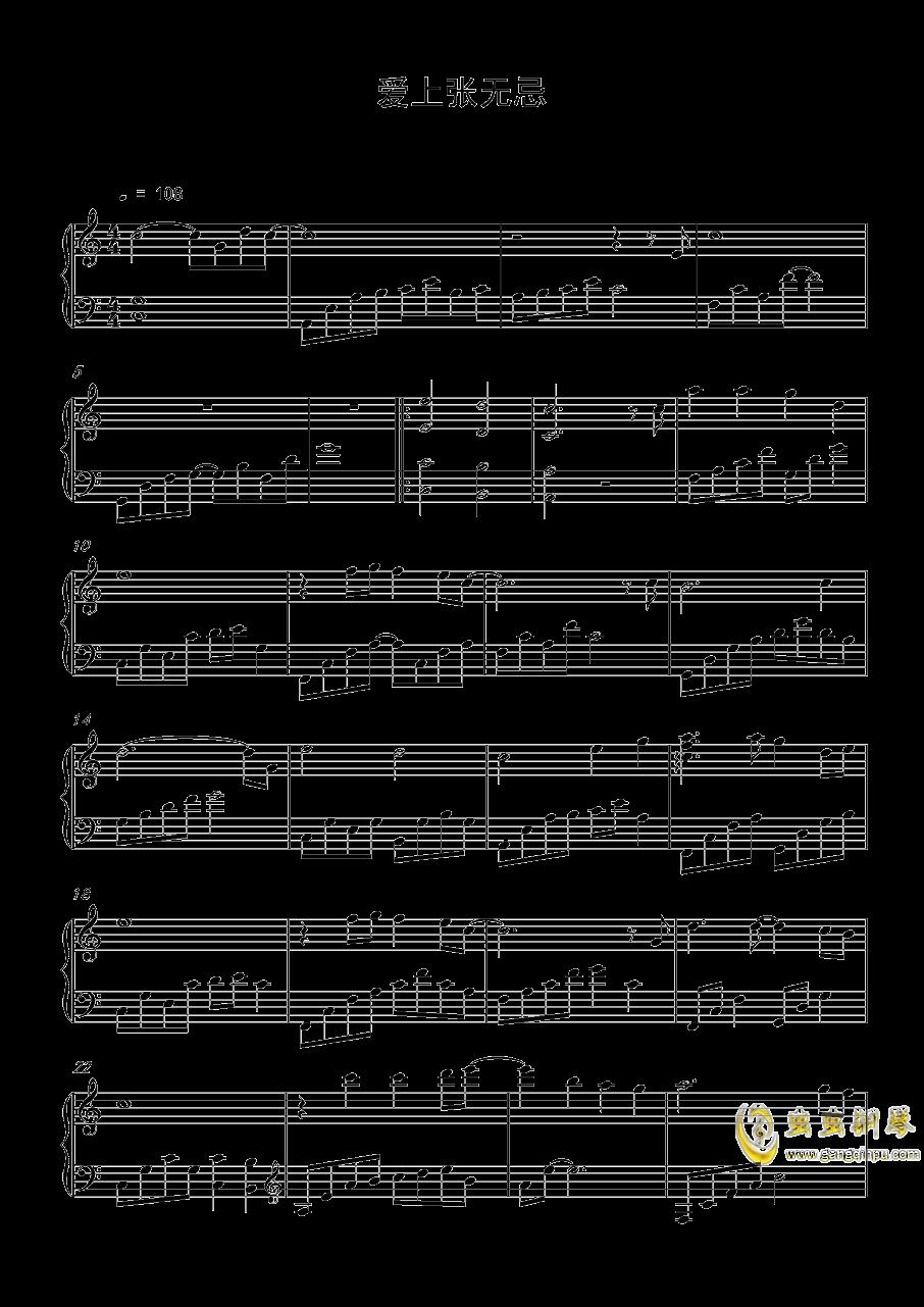 爱上张无忌钢琴谱 第1页