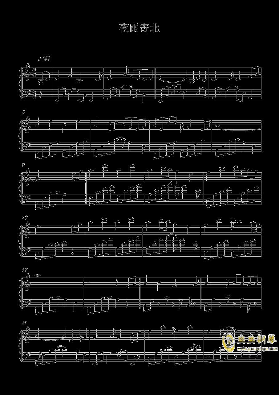 夜雨寄北钢琴谱 第1页
