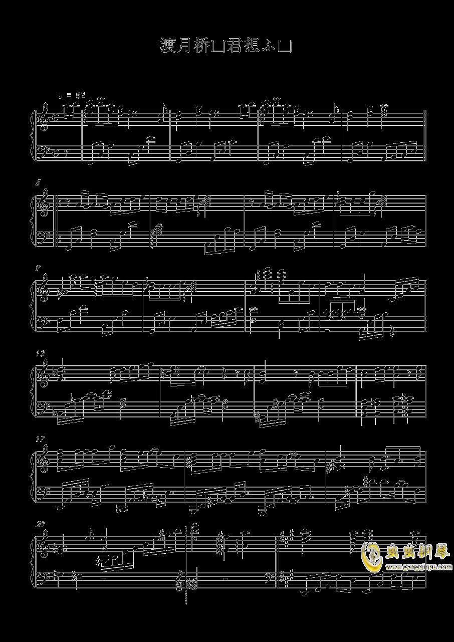 渡月桥想见你钢琴谱 第1页