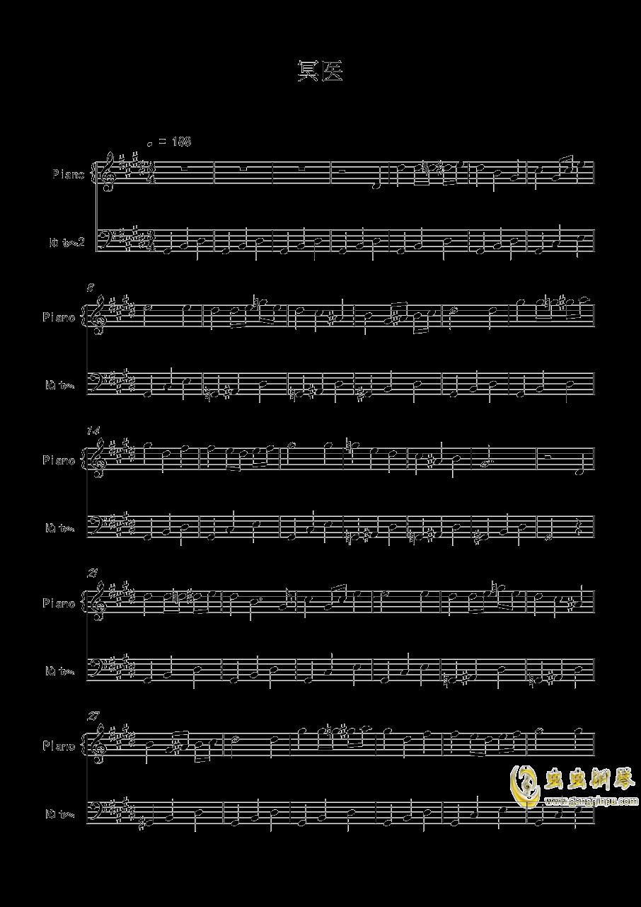 冥医钢琴谱 第1页