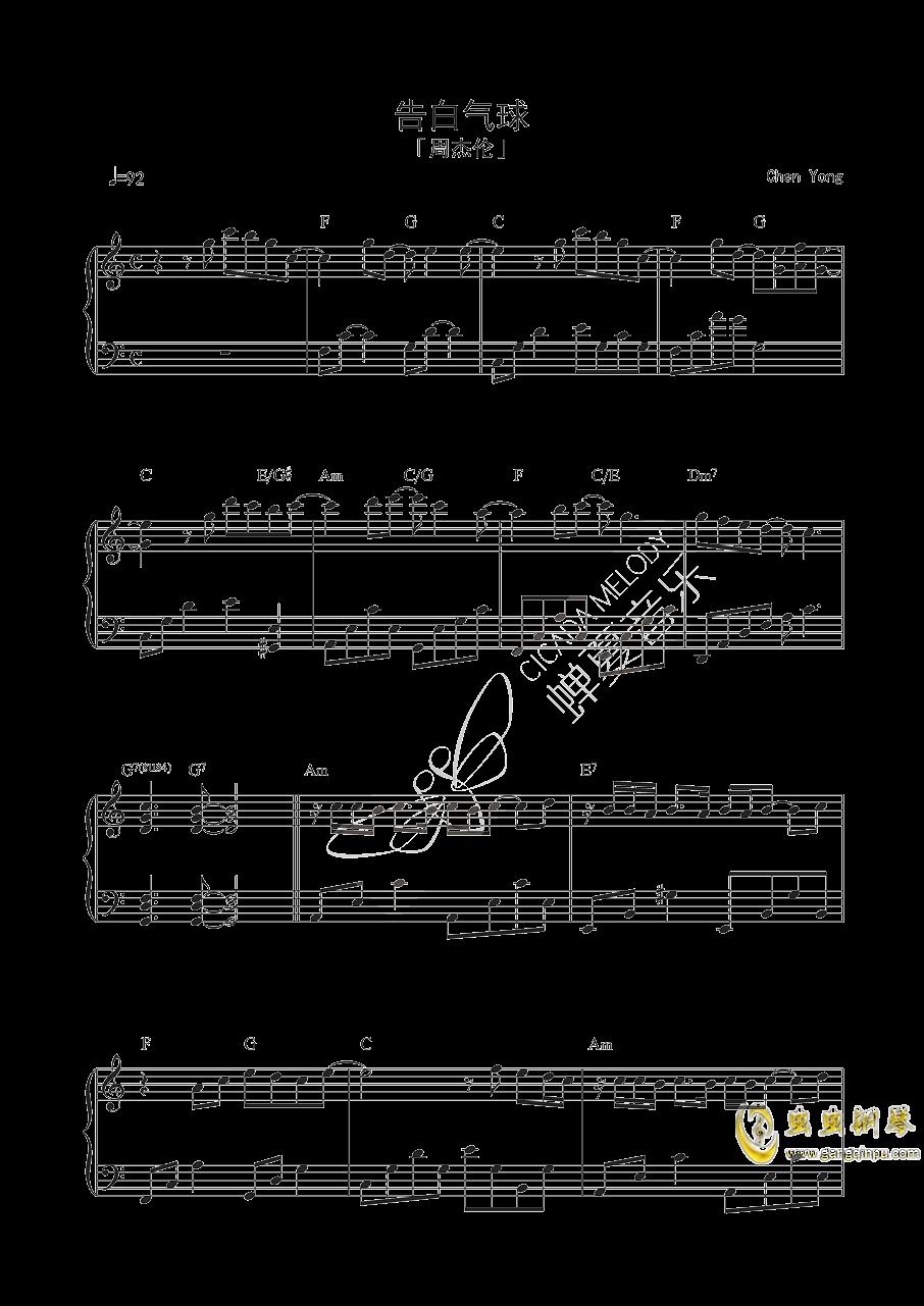 说散就散尤里克克谱子-,钢琴谱,钢琴谱网,钢琴谱大全,虫虫钢琴谱下载