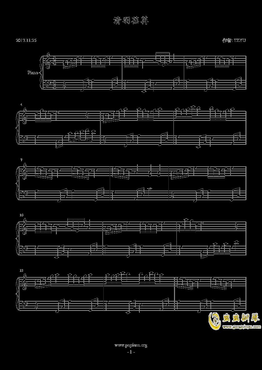 清羽荏苒钢琴谱 第1页