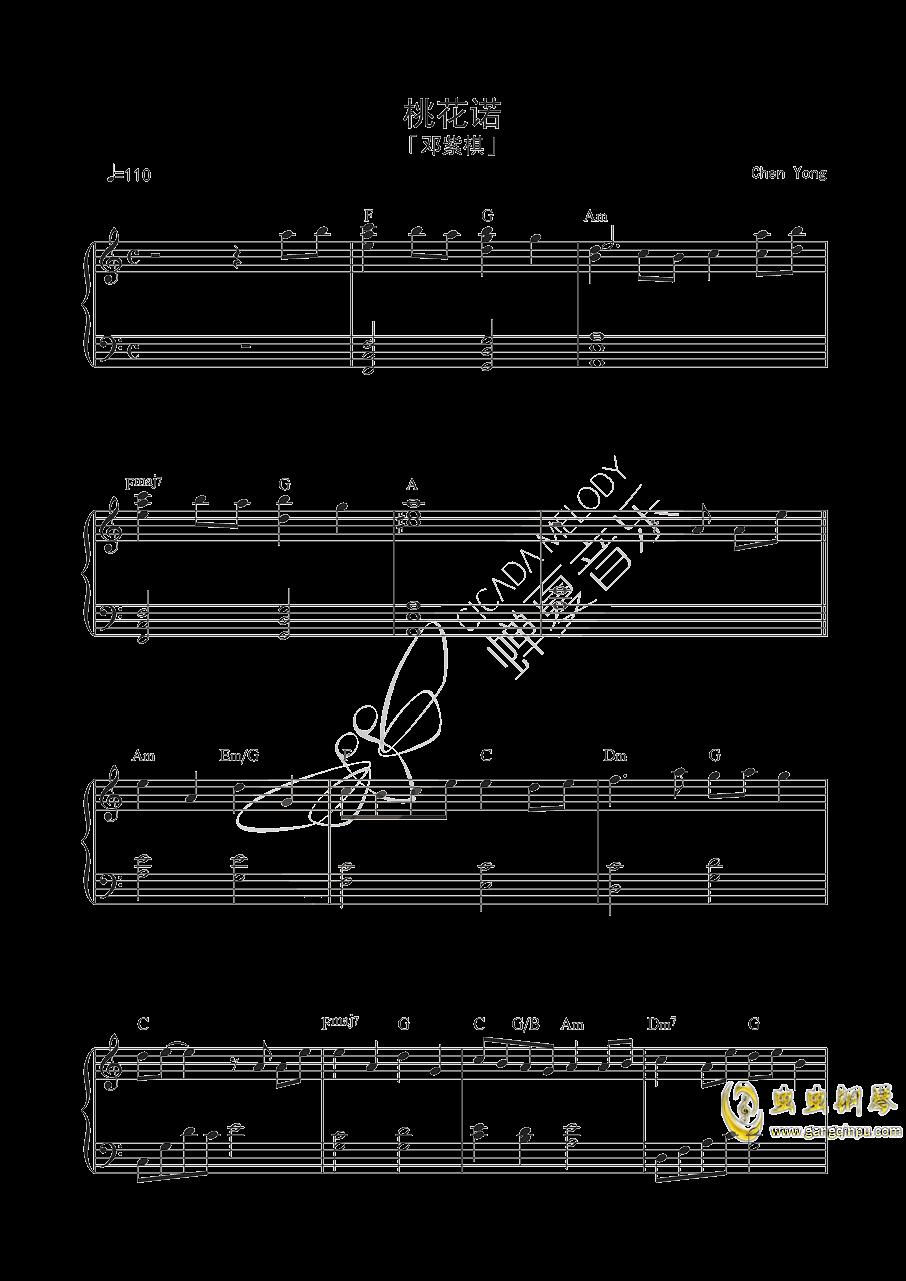 桃花诺钢琴谱 第1页