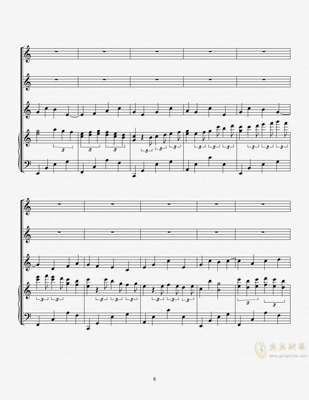 花束钢琴谱 第8页