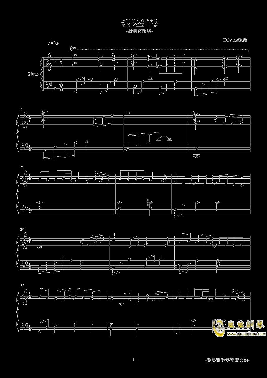 那些年钢琴谱 第1页