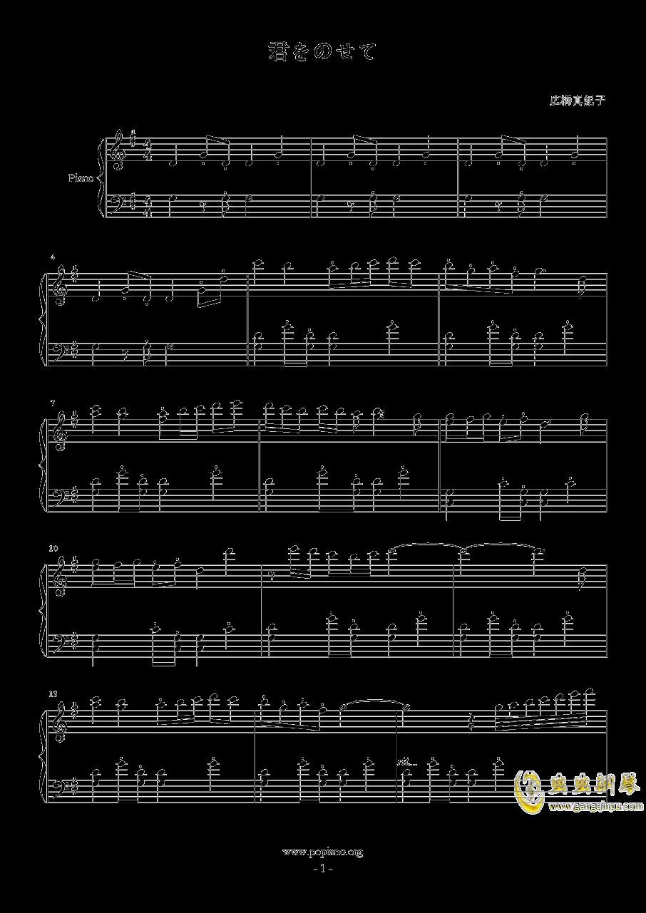 ��蛘婕o子―君をのせて钢琴谱 第1页