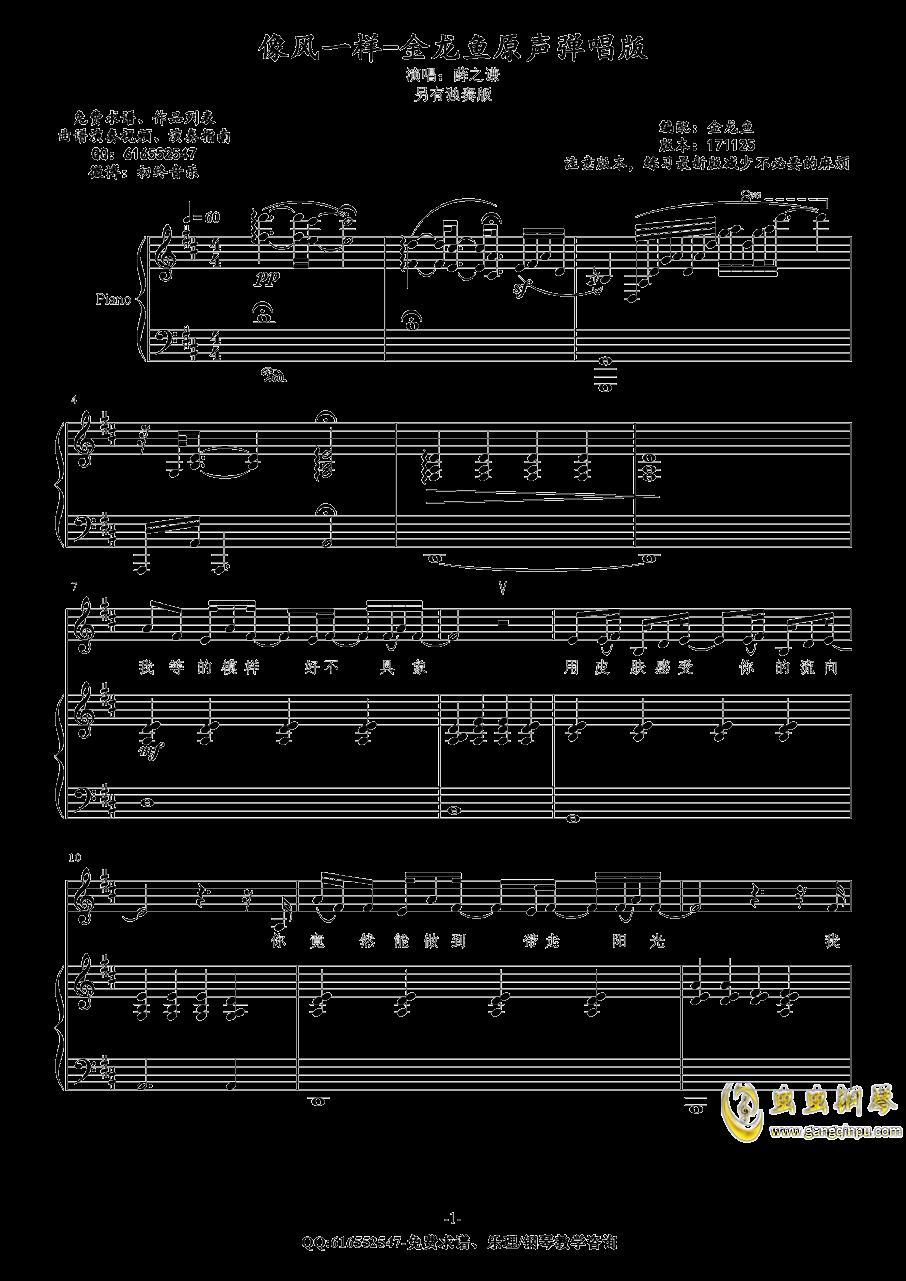 像风一样钢琴谱 第1页