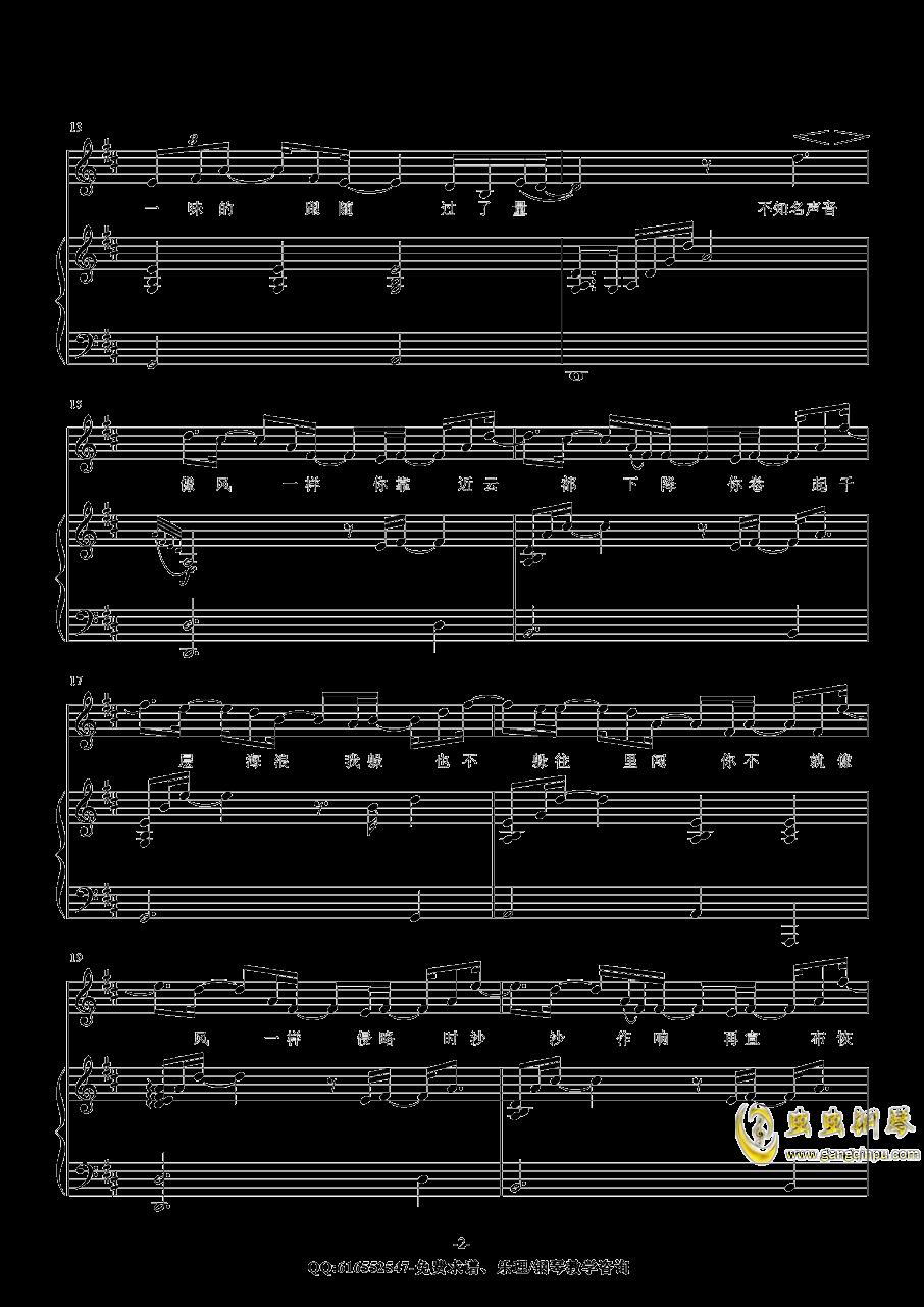 像风一样钢琴谱 第2页