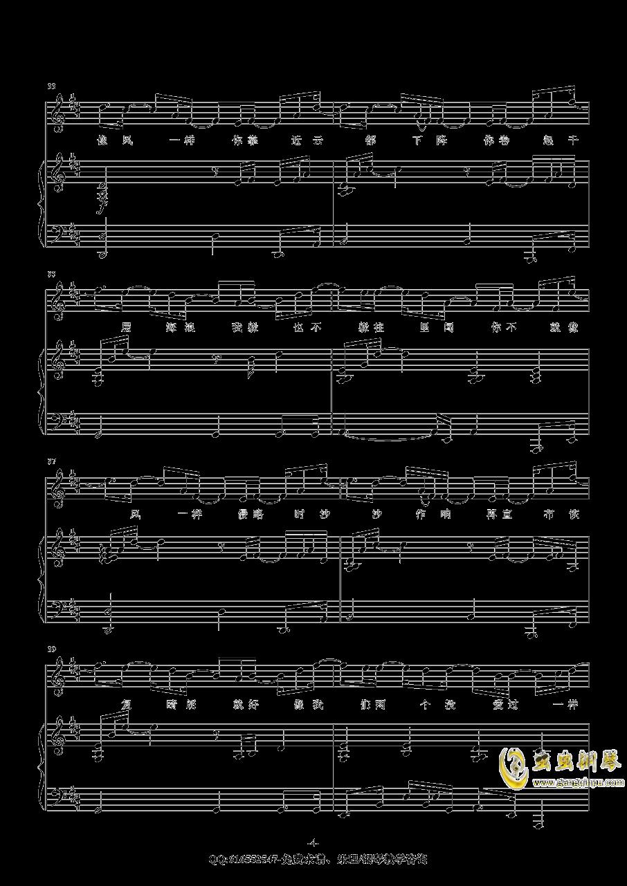 像风一样钢琴谱 第4页