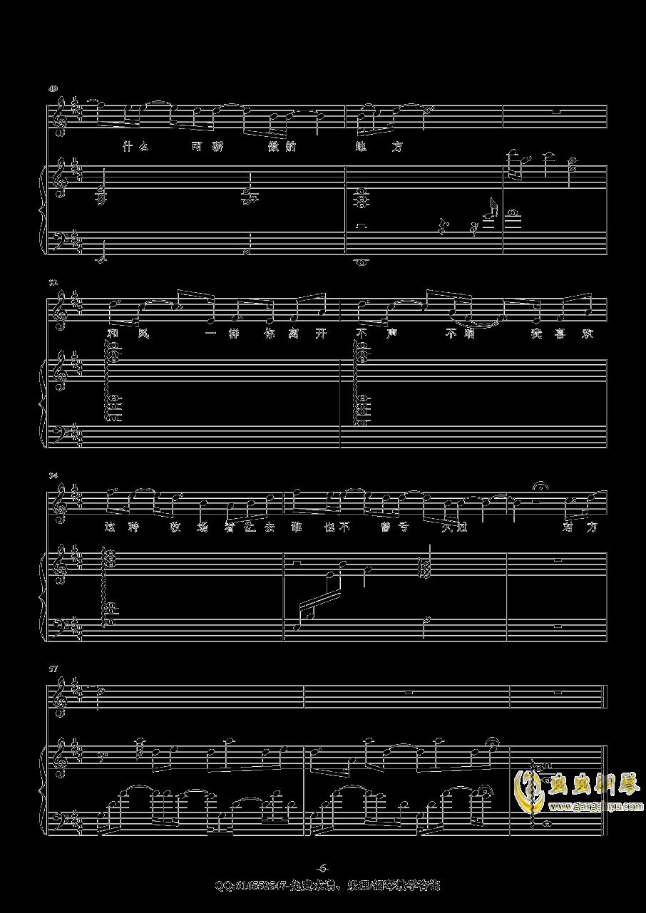 像风一样钢琴谱 第6页