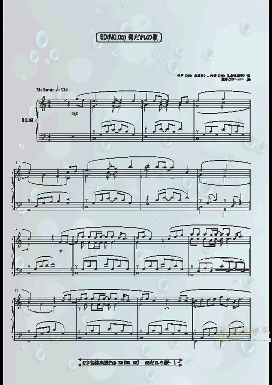 雨だれの歌钢琴谱 第1页